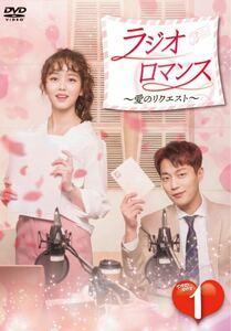 韓国ドラマ 「ラジオロマンス」 DVD版 4枚セット 全話収録 DVD