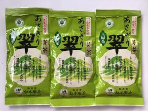 あさぎり芽茶100g3袋 茶農家直売 無農薬・無化学肥料栽培 シングルオリジン カテキンパワー 免疫力アップ