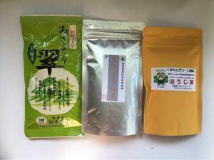 あさぎり翠100g+あさぎり紅茶70g+あさぎりほうじ茶90g 茶農家直売 無農薬・無化学肥料栽培 シングルオリジン
