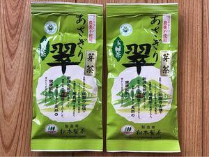 あさぎり芽茶100g2袋 茶農家直売 無農薬・無化学肥料栽培 シングルオリジン カテキンパワー 免疫力アップ