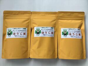 あさぎりほうじ茶90g3袋 茶農家直売 無農薬・無化学肥料栽培 シングルオリジン