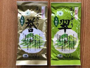 あさぎり誉100g+あさぎり翠100g 茶農家直売 無農薬・無化学肥料栽培 シングルオリジン カテキンパワー 免疫力アップ