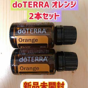 【新品未開封】doTERRAオレンジ2本セット
