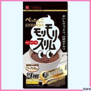 新品★pmnaf ハーブ健康本舗/黒モリモリスリム/ 30包 / プーアル茶風味 120