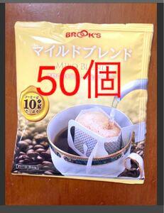 50個 ブルックスコーヒーマイルドブレンド