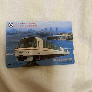 オレンジカードJR西日本マリンライナー211系グッドデザイン選定記念