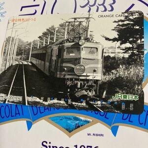 オレンジカードJR東日本寝台特急はくつるef58電気機関車10700円券使用済み