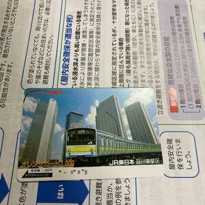 オレンジカードJR東日本205系品川車掌区山手線