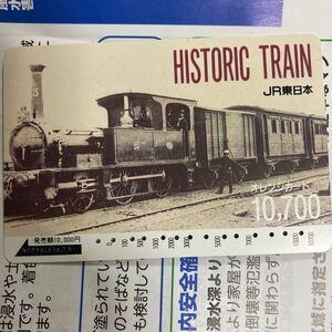 オレンジカードJR東日本新橋横浜間開業時蒸気機関車10700円券使用済み