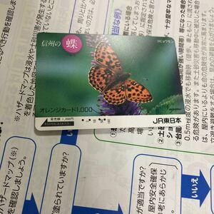 オレンジカードJR東日本信州の蝶コヒョウモン