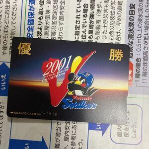 オレンジカードJR東日本ヤクルトスワローズ2001優勝 500円券使用済み
