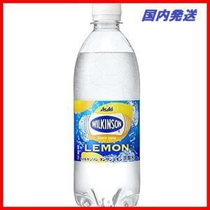 2H 新品 500ml×24本 ウィルキンソン アサヒ飲料 在庫限り タンサン 炭酸水 レモン 新品