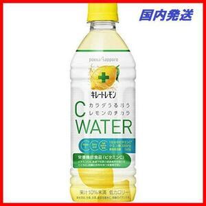 2H 新品 キレートレモンCウォーター(栄養機能食品(ビタミンC)) 500ml×24本 ポッカサッポロ 迅速対応 在庫限り