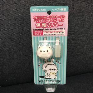 【ヨッシースタンプ】ライトニングUSBケーブル&USBタイプ-Cケーブル保護カバー(新品未使用)