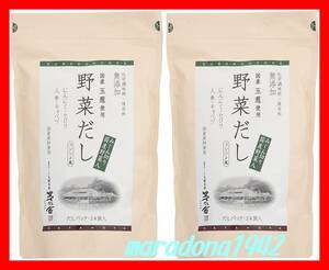 Vegetables (8 g × 24 bags) 2 pieces 2 pieces pack [New · not opened] Free Shipping! Hisahara Homoto Hatsuhiro