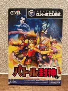 任天堂ゲームキューブ 『バトル封神』