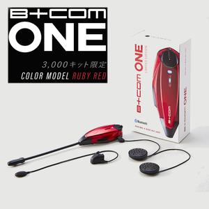 サインハウス B+COM ONE 限定記念モデル Ruby Red ルビーレッド Bluetoothインターコム 00081966 最新Ver3.1 送料無料(沖縄発送不可)