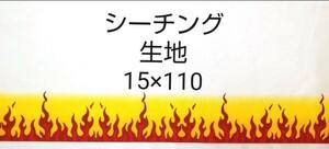 鬼滅の刃 煉獄 煉獄杏寿郎 風 炎柄 柄小さめ 小さい柄 シーチング生地 はぎれ ハギレ 15×110