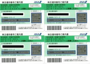 ANA 全日空 株主優待券 割引券 有効期限:~2022年5月31日までに搭乗(コロナ禍により延長)4枚 【送料込】