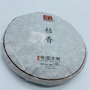哈尼古茶 プーアル茶「桔香」古樹桔普茶 2010手作り