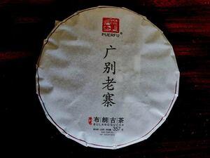 布朗古茶 雲南省 プーアル茶「広別老寨」純料生態古樹茶