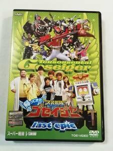 中古DVD『 帰ってきた天装戦隊 ゴセイジャー last epic』レンタル版。千葉雄大。45分。同梱可能。即決。