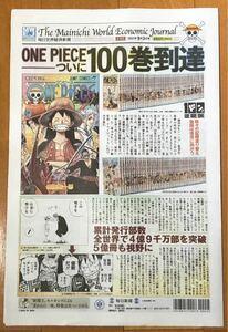 ONE PIECE 毎日世界経済新聞 100巻記念 タブロイド新聞 毎日新聞 ワンピース タブロイド紙