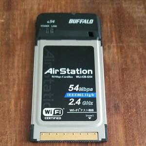 PCカード 無線LANカード BUFFALO WLI-CB-G54