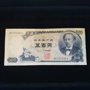 ◇旧紙幣◇日本銀行券C号 岩倉具視 新500札 ⑫