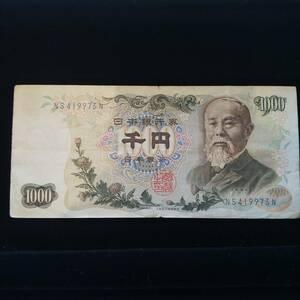 ◇旧紙幣◇日本銀行券C号 1000札 伊藤博文 ⑪