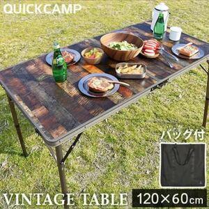 クイックキャンプ QUICKCAMP 折りたたみテーブル 120×60 収納袋付
