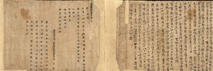 古写経 敦煌 唐経 唐物 中国 書法 仏典経典 仏教美術 古書画