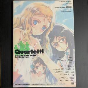 Quartett! ビジュアルファンブック