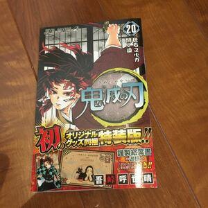 鬼滅の刃 (20) ポストカードセット付き特装版: ジャンプコミックス