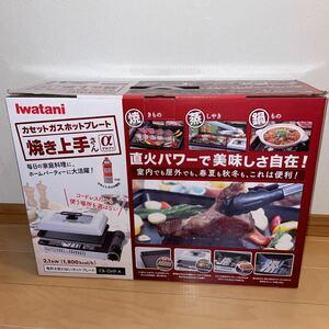 新品 イワタニ カセットガスホットプレート 焼き上手さんα CB-GHP-A
