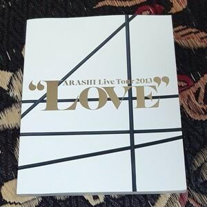 嵐 ARASHI LOVE TOUR パンフレット嵐グッズ