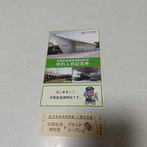 京都鉄道博物館開館記念・特別入館記念券