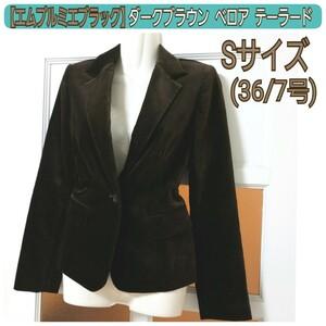 エムプルミエブラック 秋冬 ダークブラウン ベロア 長袖 テーラードジャケット 36/Sサイズ/7号 スーツ フォーマル