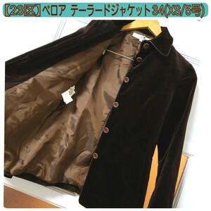 23区 秋冬 ダークブラウン ベロア 長袖 テーラードジャケット 34(XSサイズ/5号) スーツ