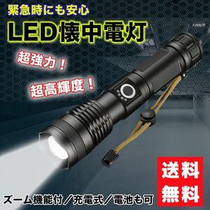 懐中電灯 ハンディライト LED懐中電灯 高輝度LED 強力 高輝度 LEDライト