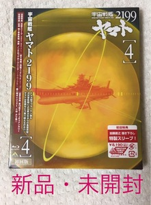 送料無料★新品★宇宙戦艦ヤマト2199 4 初回版 ブルーレイ Blu-ray 即決