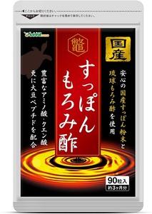 【即決 送料無料】 すっぽんもろみ酢 3ヵ月分 シードコムス サプリメント アミノ酸 クエン酸