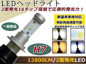 KAWASAKI NINJA ZX-10R ZXT00C LED 12800lm H7 バルブ ヘッドライト 12V/24V ホワイト ブルー イエロー ファンレス ライト 車検 両面発光