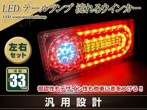 トラック テールランプ 24V LED シーケンシャル 流れるウインカー ファイバー 左右set ふそう 日野 マツダ いすゞ デコトラ カスタム 野郎