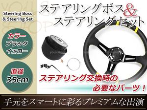 ディープコーン ステアリング モモ形状 MOMO 黒スポーク 35Φ35cm 350mm ボス ハンドル Z31/Z32 フェアレディZ 日産