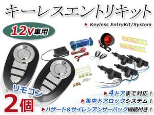 キーレスエントリーキット 集中ドア ロック Gリモコン ハザード 12V アンサーバック機能 ダミーセキュリティー 2個 2ドア4ドア バン 対応