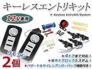 キーレスエントリーキット 集中ドア ロック Fリモコン ハザード 12V アンサーバック機能 ダミーセキュリティー 2個 2ドア4ドア バン 対応