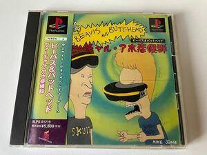 PlayStation ソフト ビーバス&バットヘッド ヴァーチャル・アホ症候群