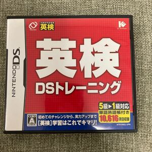 【DS】 英検DSトレーニング