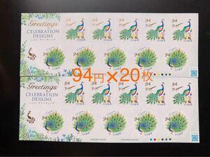 切手シート【おまとめ170円引き】